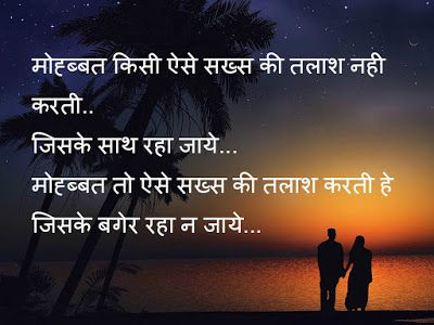 Shayari Urdu Images Love Shayari Girl Hd Image Shayari Dil Se