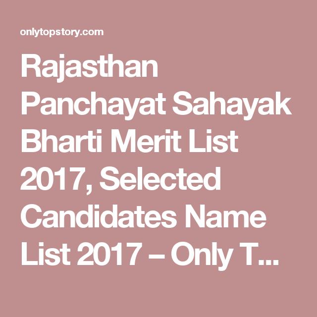 Rajasthan Panchayat Sahayak Bharti Merit List 2017, Selected Candidates  Name List 2017 – Only Top