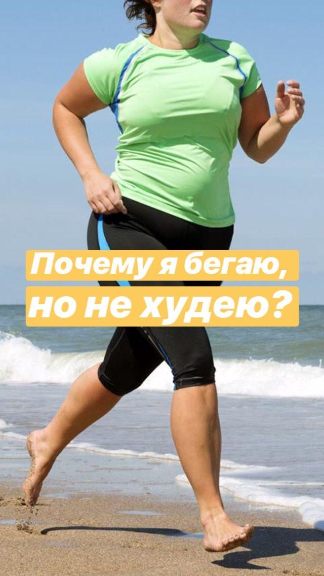 Хочу Похудеть От Бега. Как с помощью бега можно похудеть?