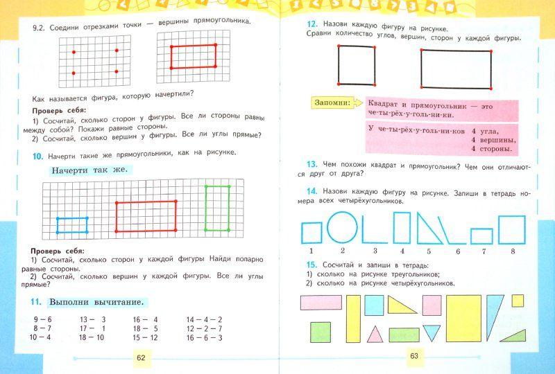 Учебник математики 8 вид 6 класс скачать