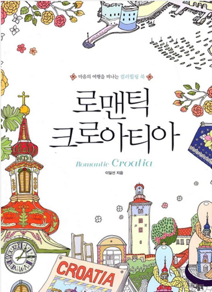 Romantic Croatia Coloring Book For Adult Anti Stress Art Therapy Prenatal Edu