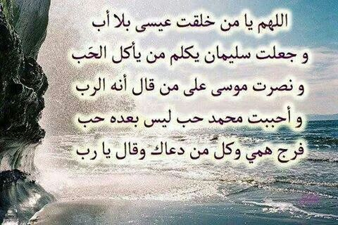 Duaa دعاء Arabic Quotes Arabic Arabic Calligraphy