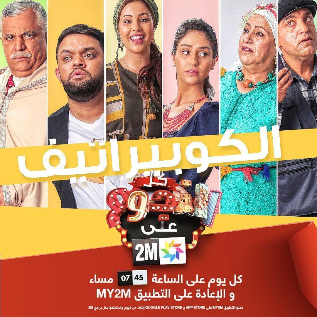 موعد وتوقيت عرض مسلسل الكوبيراتيف الحلقة الاخيرة في رمضان 2020 Movie Posters Movies Poster