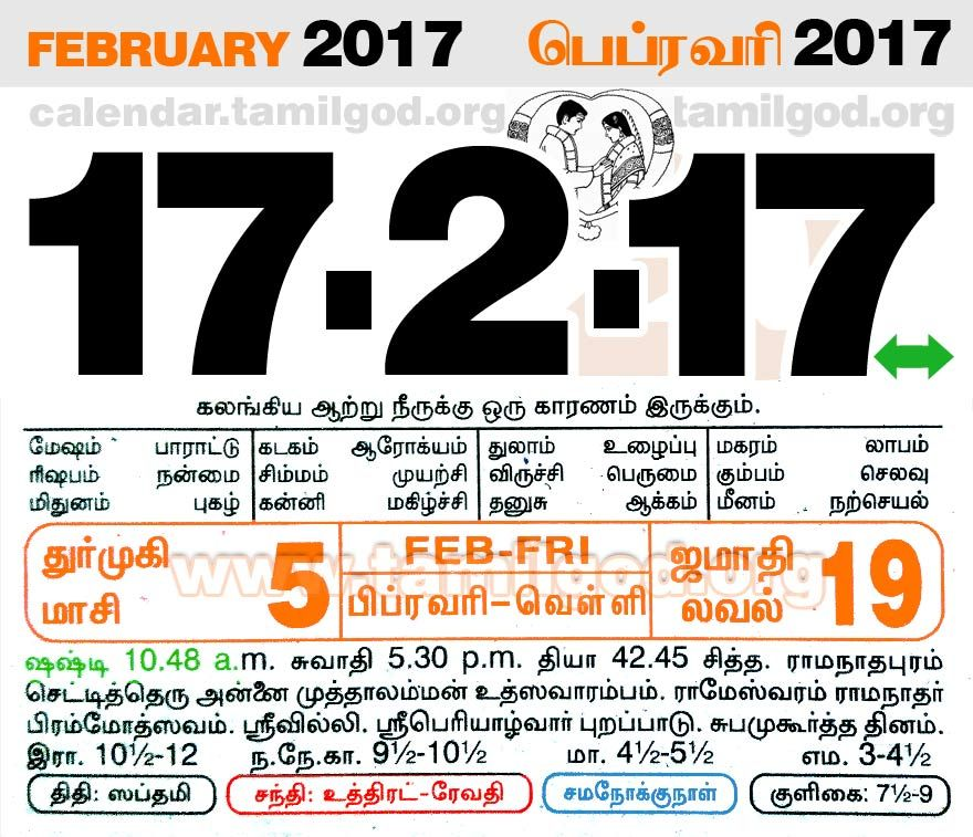 Daily Calendar 2017