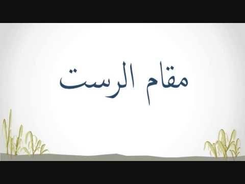 تعلم المقامات دون الات موسيقية مقام الرست Arabic Calligraphy Calligraphy Arabic