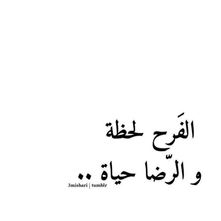 صور عرض عن الرضا Sowarr Com موقع صور أنت في صورة Words Quotes Quotes Funny Arabic Quotes