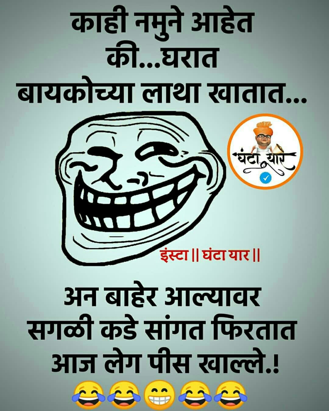 Pin By Appa Jadhav On Marathi Quotes Funny Quotes Zindagi Quotes Friends Quotes