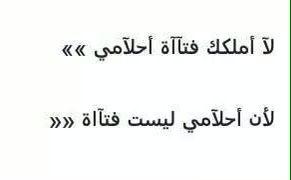 جمله جميله يقولهه القليل Quotes Arabic Quotes Words