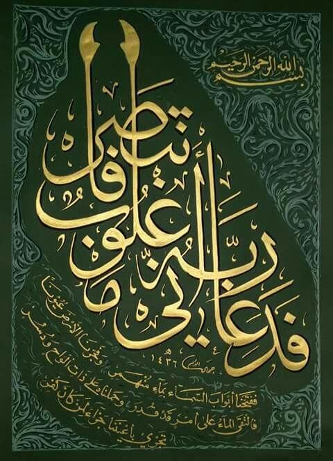آيات قرآنية بخط الثلث أجمل