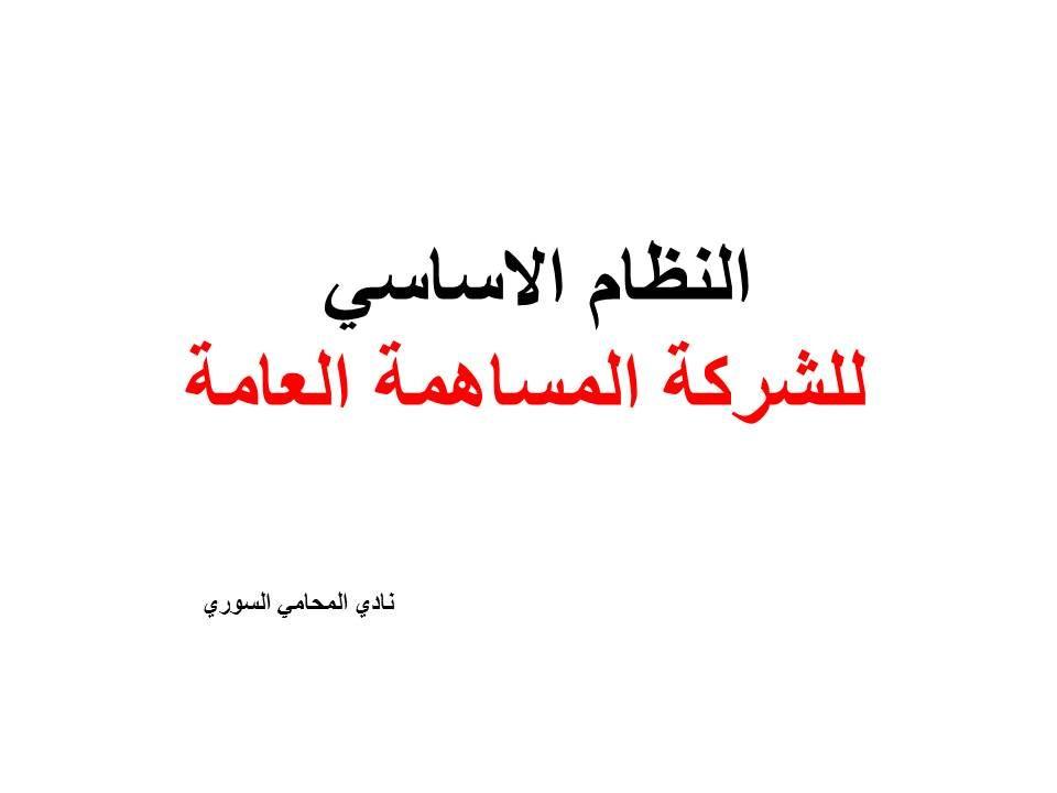 لقراءة وتحميل نموذج النظام الاساسي للشركة المساهمة العامة Pdf يرجى الضغط هنا Arabic Calligraphy
