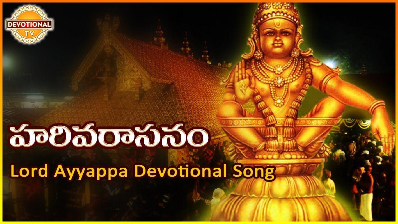Harivarasanam Popular Devotional Song Sabarimala Ayyappa Telugu Album Devotional Songs Bhakti Song Devotions