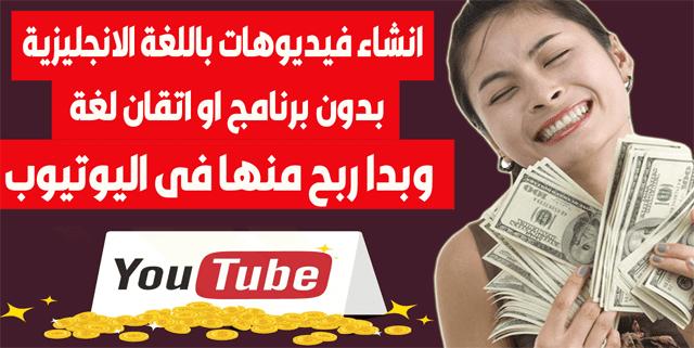 إنشاء فيديوهات يوتيوب باللغة الانجليزية و ربح المال منها بسهولة استراتيجية رائعة لانشاء فيديوهات يوتيوب بالإنجليزية مثل قناة هل Earn Money Youtube Blog Posts