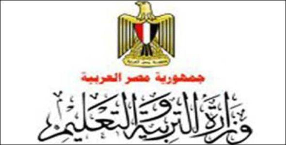 موقع وزارة التربية والتعليم أسماء المقبولين و الفائزين فى مسابقة التربية والتعليم 2014 Ninth Grade Egypt News Playing Cards