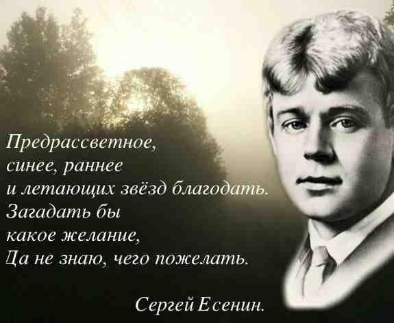 Есенин про секс