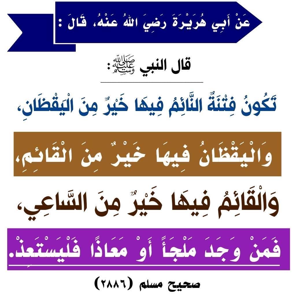 Pin By الأثر الجميل On أحاديث نبوية Ahadith Hadith Wisdom