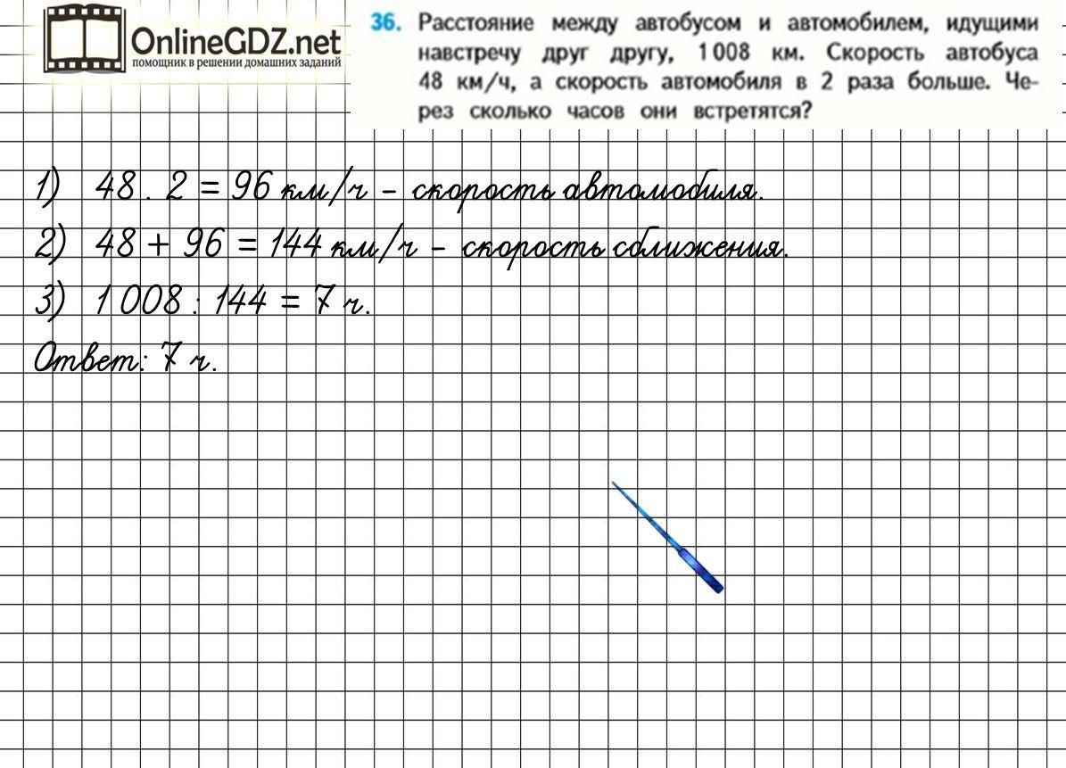 Спиши ру математика 5 класс истомина