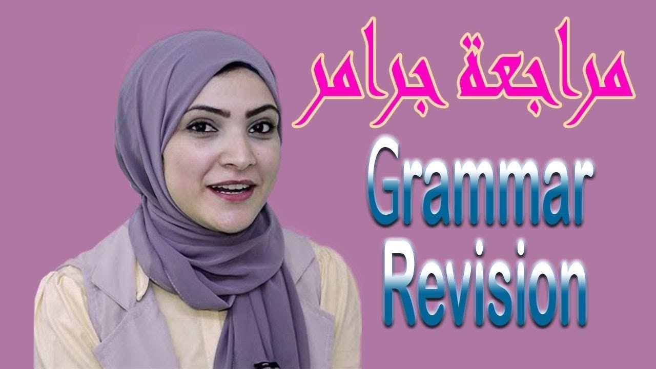 تعليم اللغة الانجليزية جرامر انجلش مراجعة جرامر الانجليزى Learn English Language Education Education English