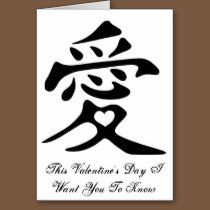 Japanese Valentine 'Aishiteru' With Heart Kanji Greeting Cards