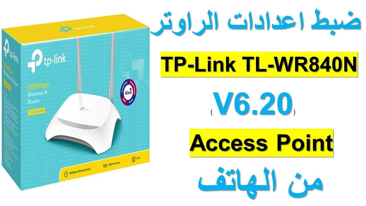 ضبط اعدادات الروتر Tp Link Tl Wr840n V6 20 Access Point Tp Link Router