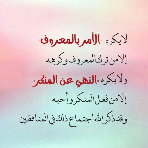 علامات المنافقين Words Quran Islam