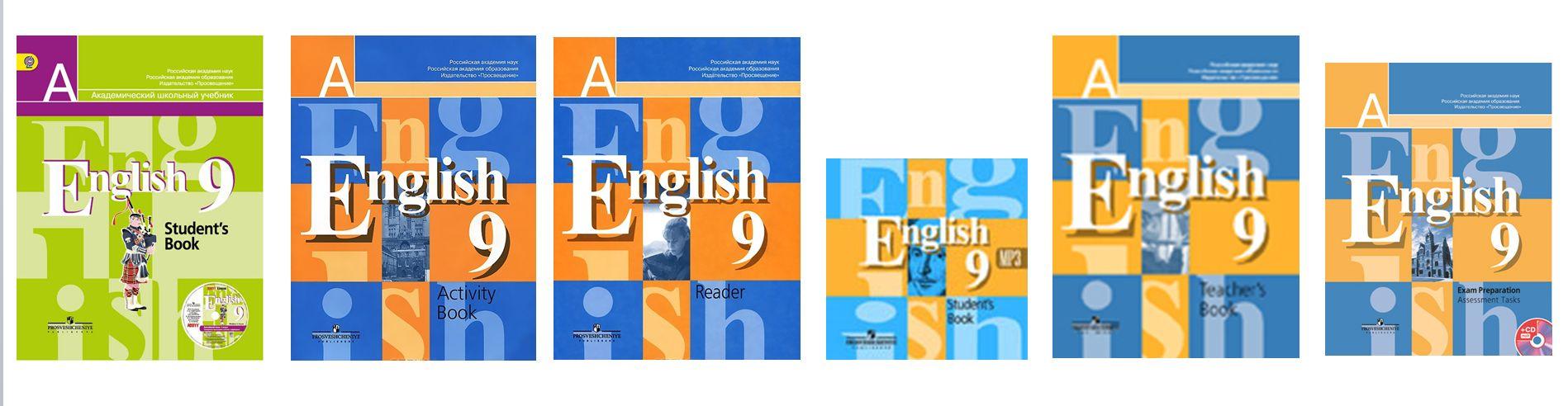 Гдз по английскому 9 класскузовлев