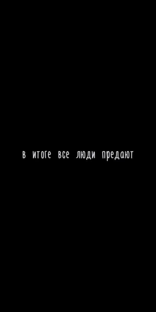 Pin Ot Polzovatelya Pipⴎkᗅ Love Na Doske Chernye Oboi Podrostkovye Citaty Nastoyashie Citaty Novye Citaty