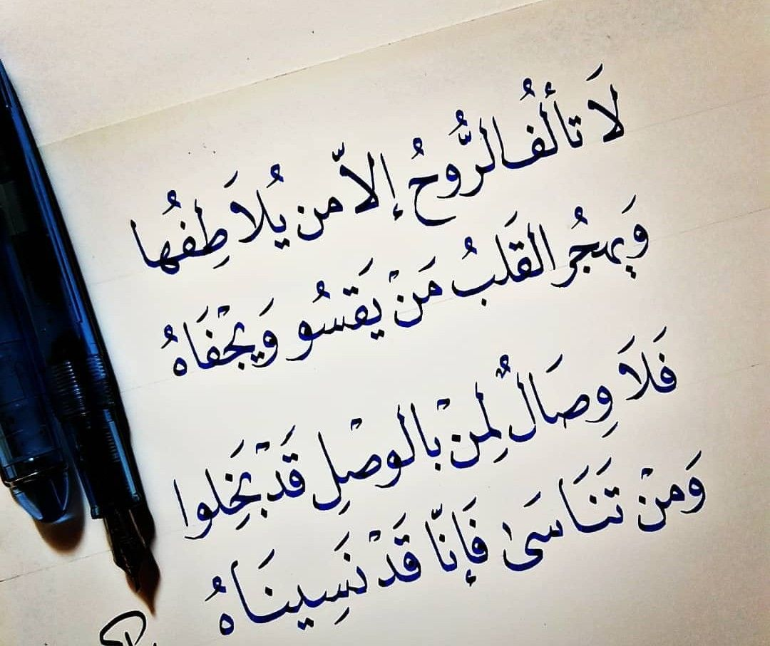 Pin By Jumana Nass On من جميل الأبيات والقصائد Words Quotes Quotes For Book Lovers Romantic Words