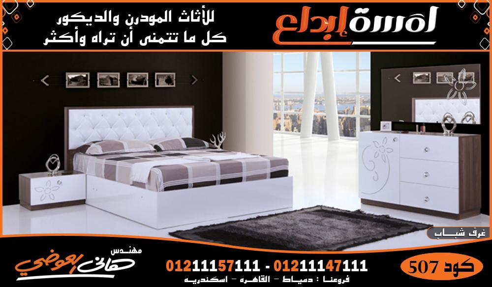 اجمل غرف النوم الشبابية افكار جديدة تناسب الشباب اثاث مودرن Modern Furniture Home Decor Home Decor Furniture Decor