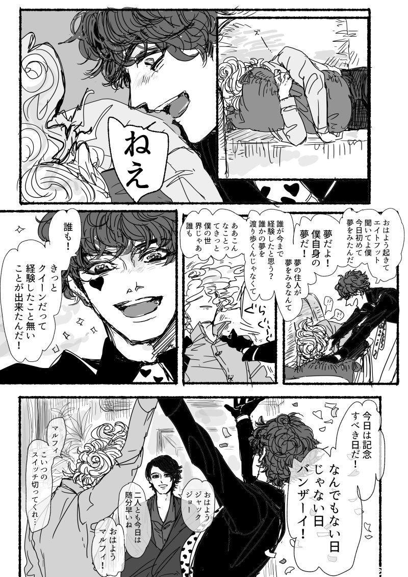 小説 され 愛 夢 ハイキュー