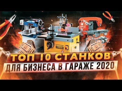Top 10 Stankov Dlya Biznes V Garazhe 2020 Biznes Na Domu Biznes Idei 2020 Chpu Stanok Youtube Biznes Idei Zarabotat Dengi V Internete