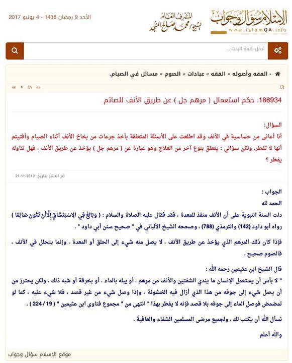 حكم استعمال مرهم جل عن طريق الأنف للصائم رمضان Ramadan Info Islam
