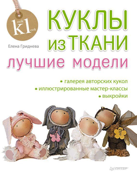 Книги кукла своими руками скачать