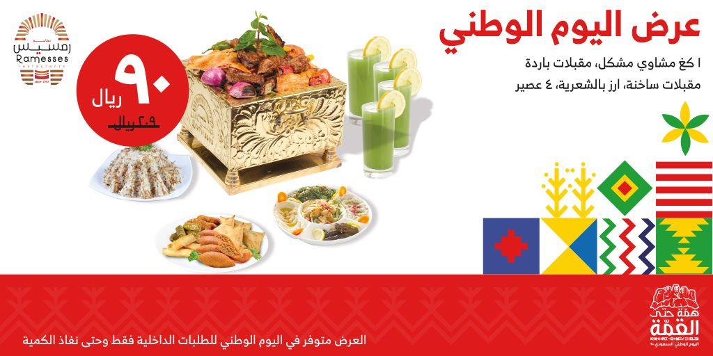 عروض اليوم الوطني 90 عروض مطاعم رمسيس جدة والمدينة عروض المطاعم عروض اليوم Osho