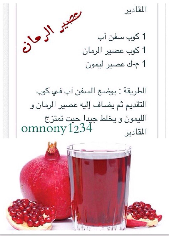 عصير الرمان Healthy Drinks Smoothies Coffee Drink Recipes Arabic Food