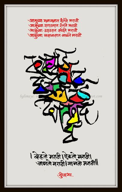 calligraphic expressions by b g limaye may 2013