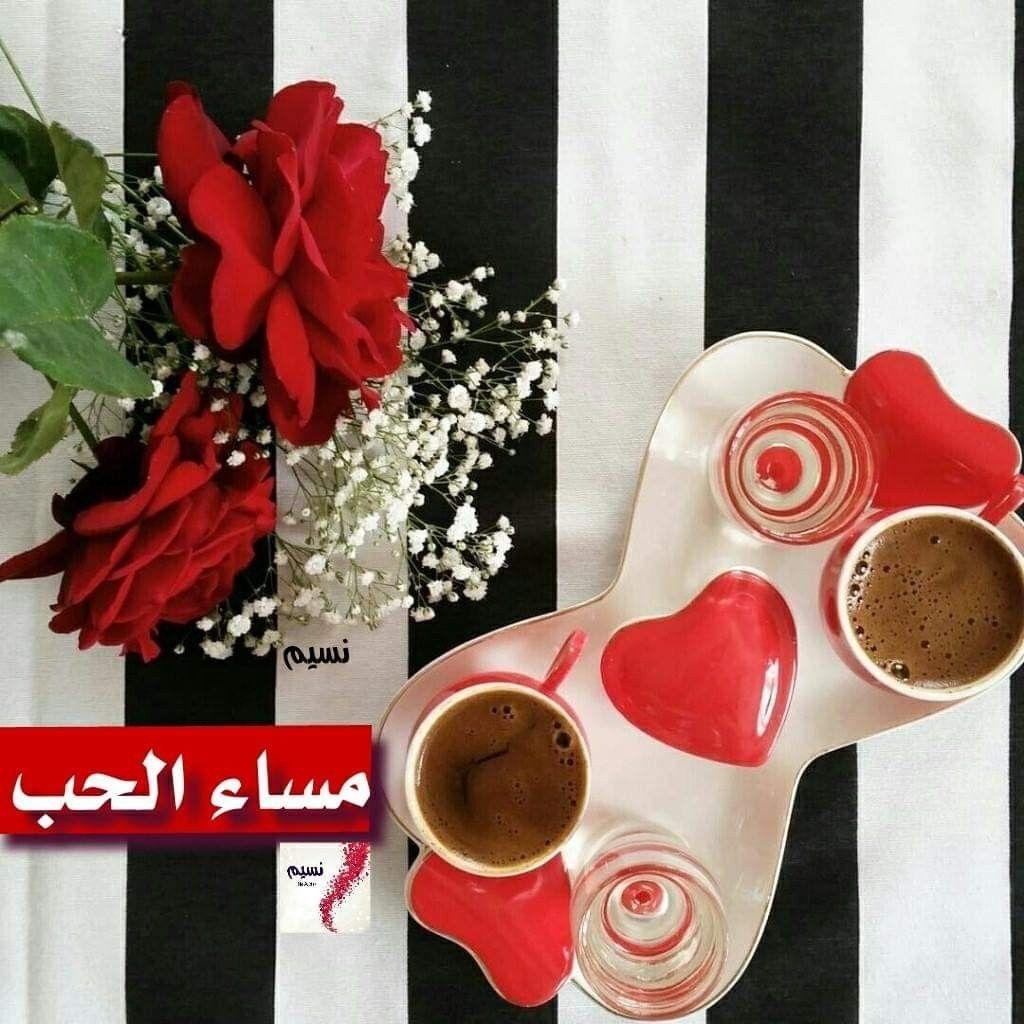 لقد بنيت لك بين أضلعي منزلا عسى مساء الخير دعاءمساء الخير تويتر Spiced Coffee Coffee Love My Coffee