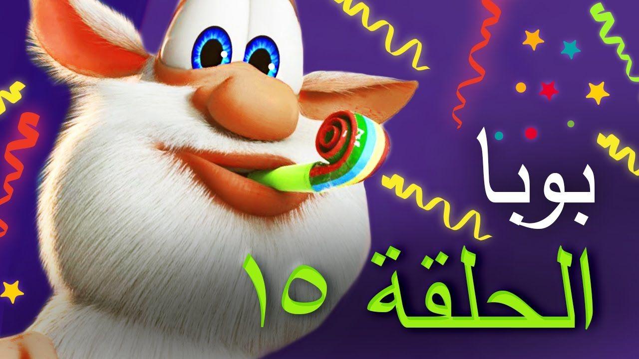 بوبا الحلقة 15 الحفلة افلام كرتون كيدو Youtube Learning Arabic Character Learning