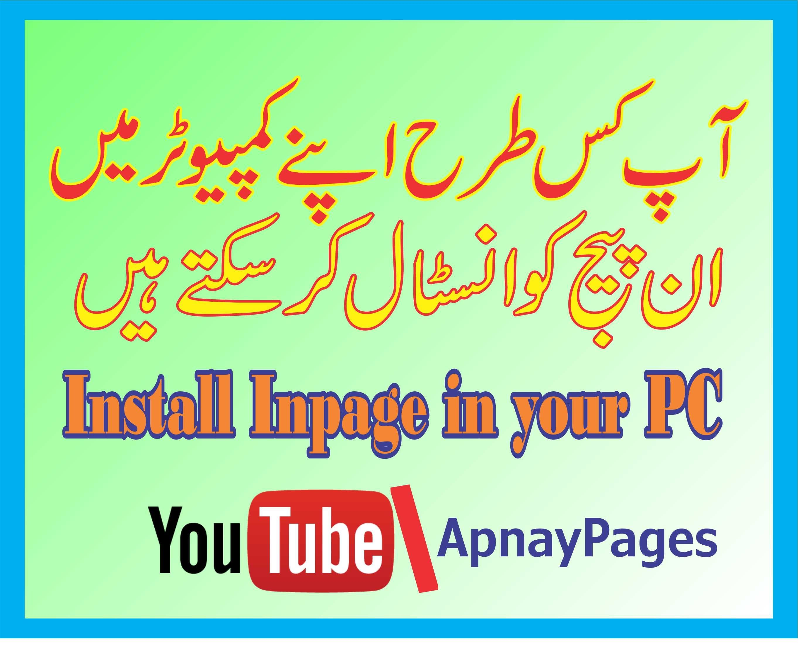 How to Install inpage in your laptop or computer by using
