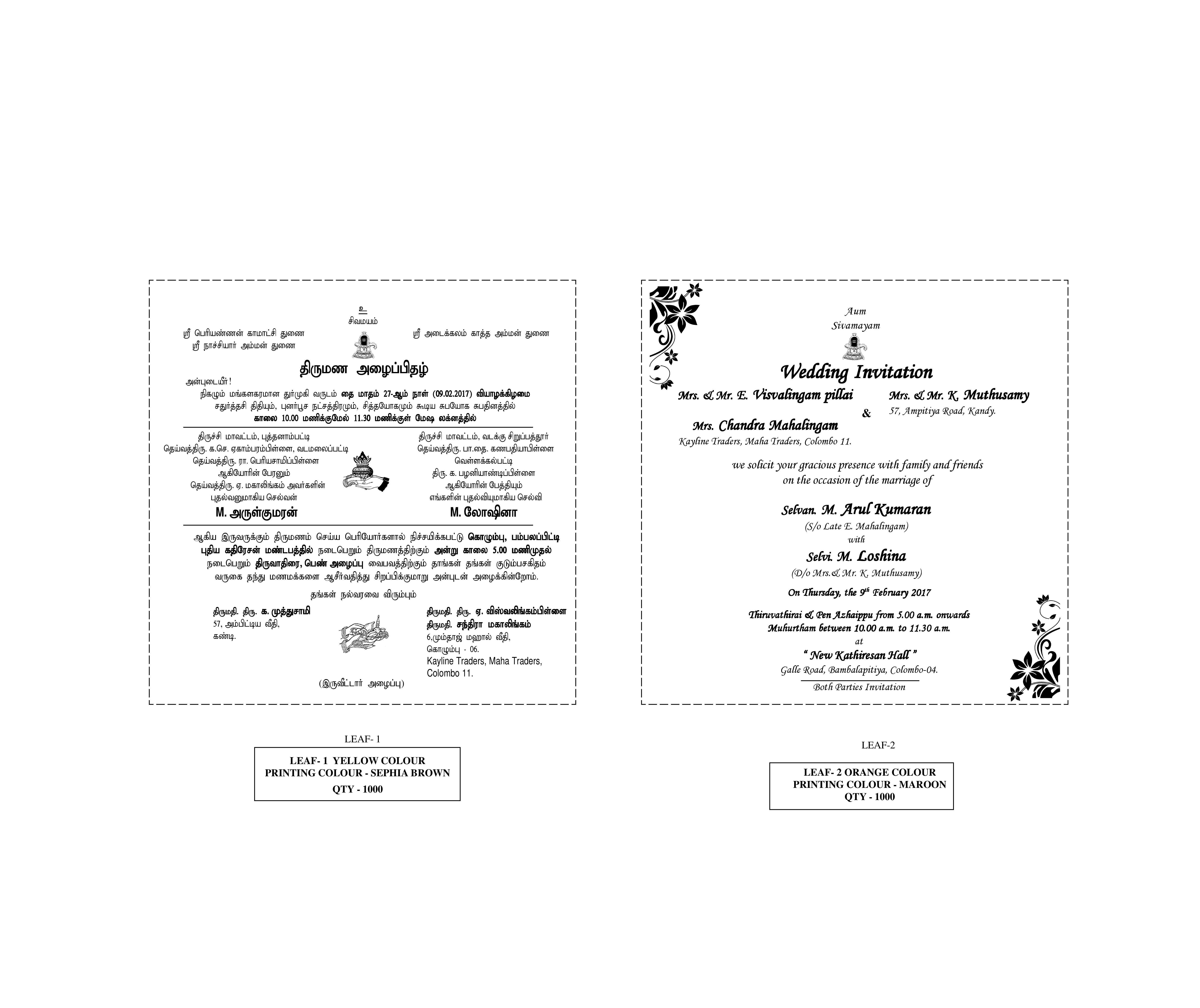 Wedding Invitation Card Tamil English Page 1 Divine Caard