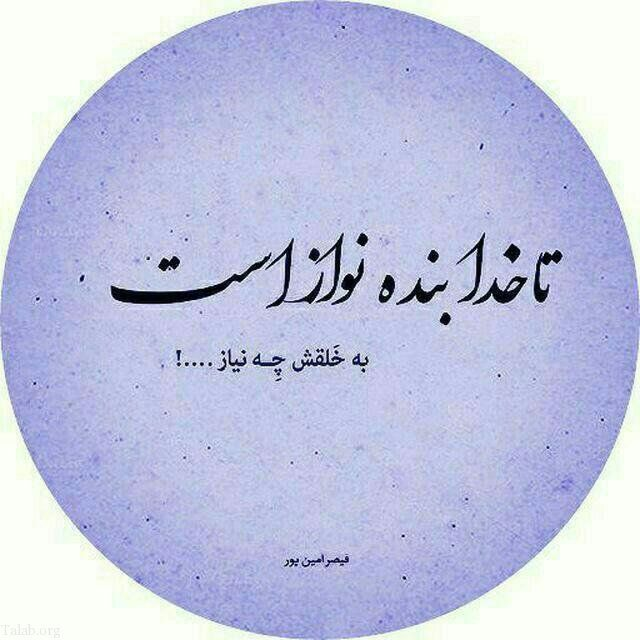 عکس پروفایل خدا عکس پروفایل توکل به خدا Persian Poem Calligraphy Farsi Poem Persian Quotes