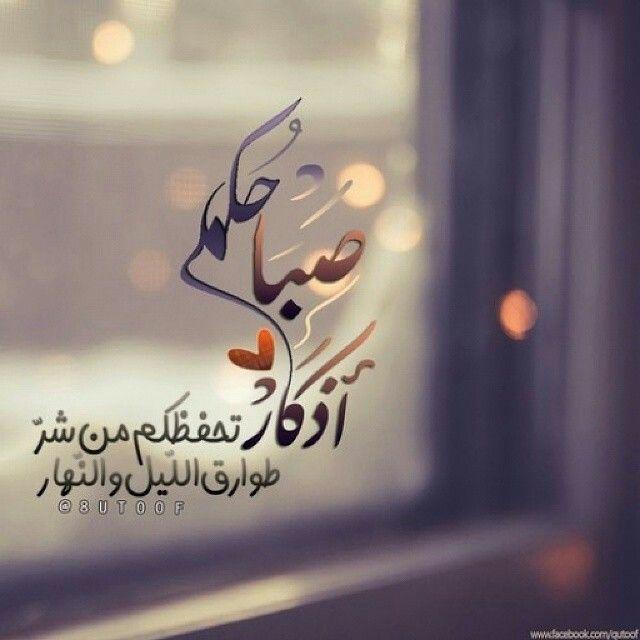صباحكم أذكار تحفظكم من شر طوارق الليل والنهار Good Morning Arabic Morning Greeting Islamic Calligraphy Painting