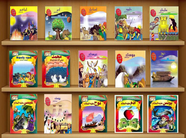 قصص الأنبياء للأطفال Kids Bedtime Children Stories