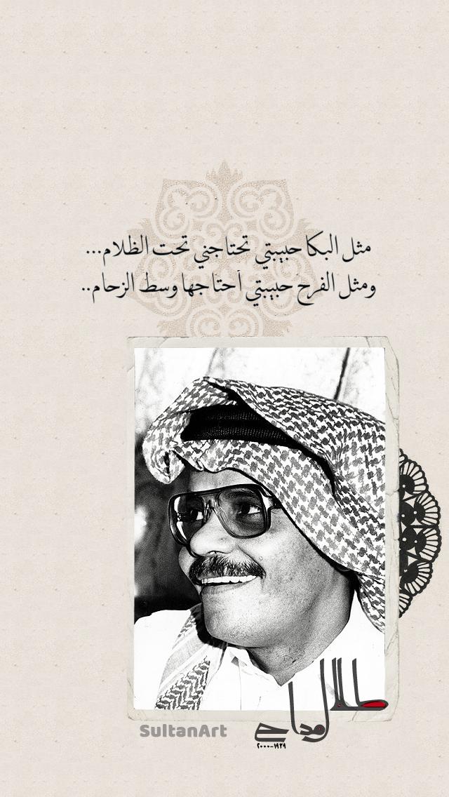 طلال مداح زل الطرب البوم 4