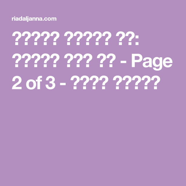 نتائج البحث عن تفسير جزء عم Page 2 Of 3 رياض الجنة Dodo Page