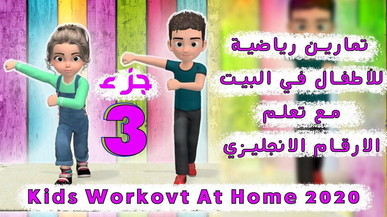 تمارين رياضية للأطفال في البيت الجزء الثالث مع تعليم الارقام الانجليزية Exercise For Kids At Home Workouts Exercise