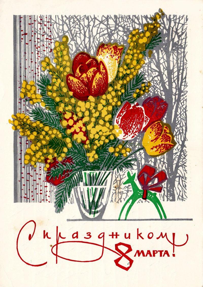 Калмыцкие открытки с 8 марта
