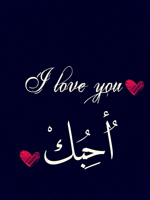 Find Images And Videos About Love Text And Heart On We Heart It The App To Get Lost In What Yo Calligraphy Quotes Love Love Smile Quotes Islamic Love Quotes