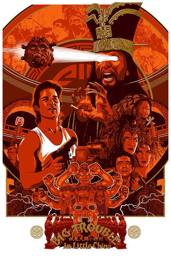 Big Trouble In Little China By Vance Kelly Mondo Posters Movie Poster Art Poster