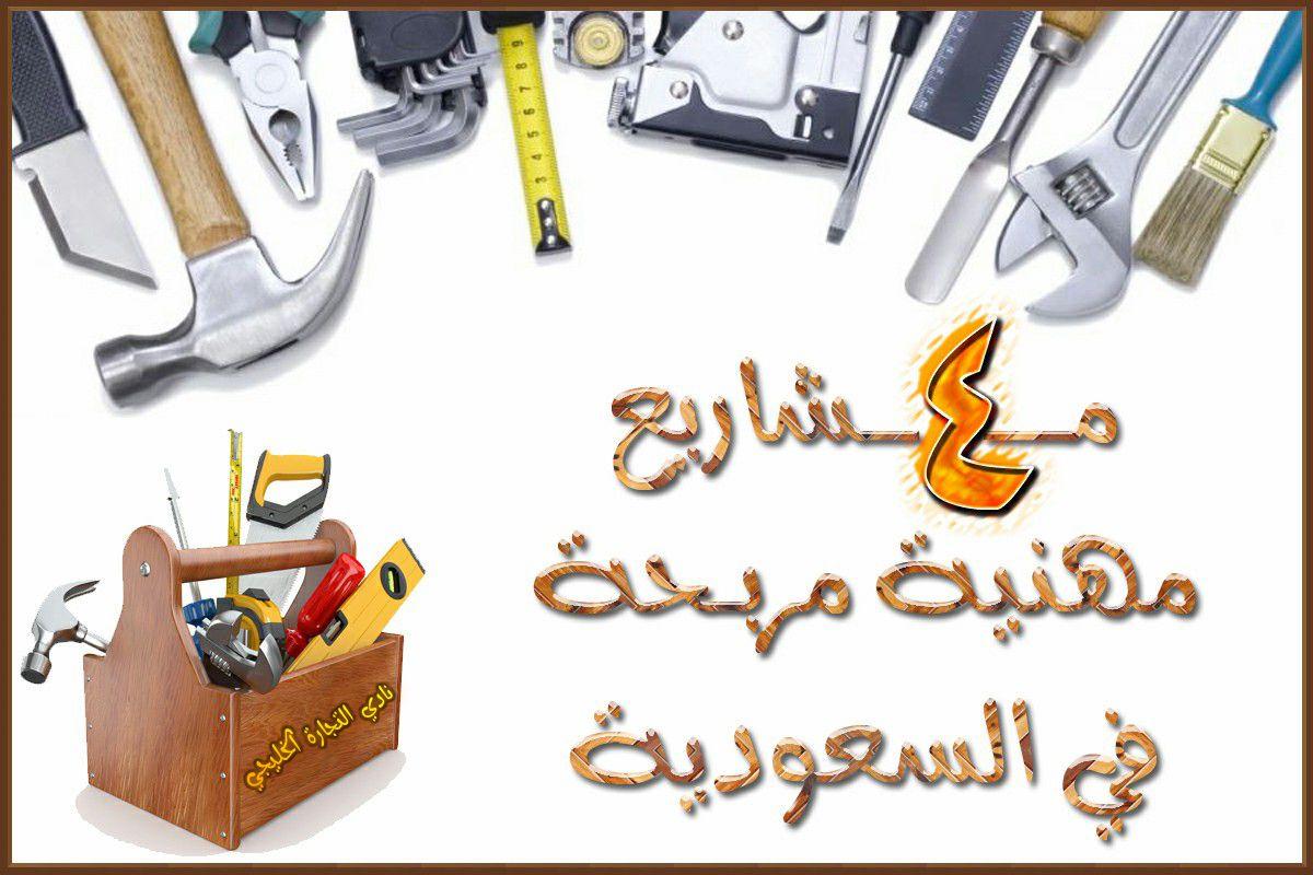 مشاريع ناجحة في السعودية ورشة حدادة و ورشة نجارة وكافة التفاصيل Projects