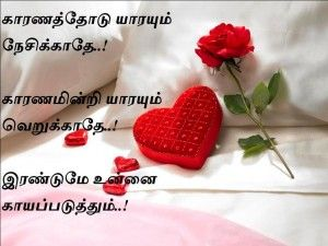 Attitude Life Love Quotes In Tamil Feelings Pinterest